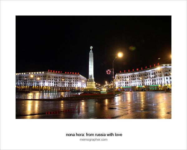 Victory Square. Minsk, Belarus