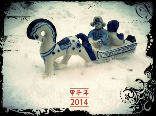 Happy Chinese New Year of Horse!