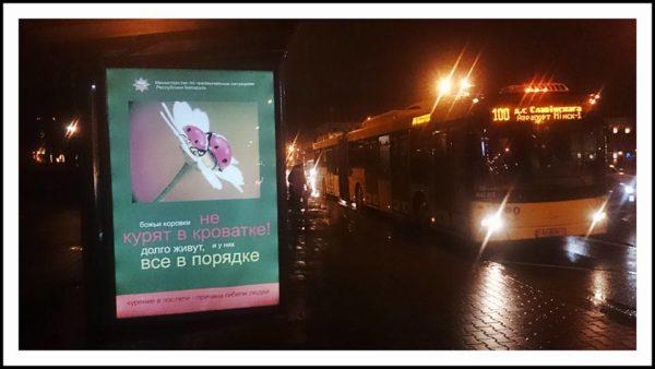 A Bust Stop Social Ad. Minsk, Belarus